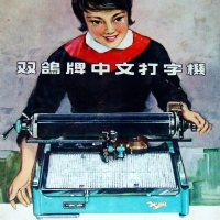 Chinese Typewriter